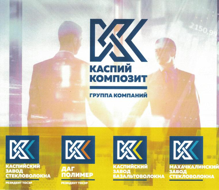 Каспий Композит