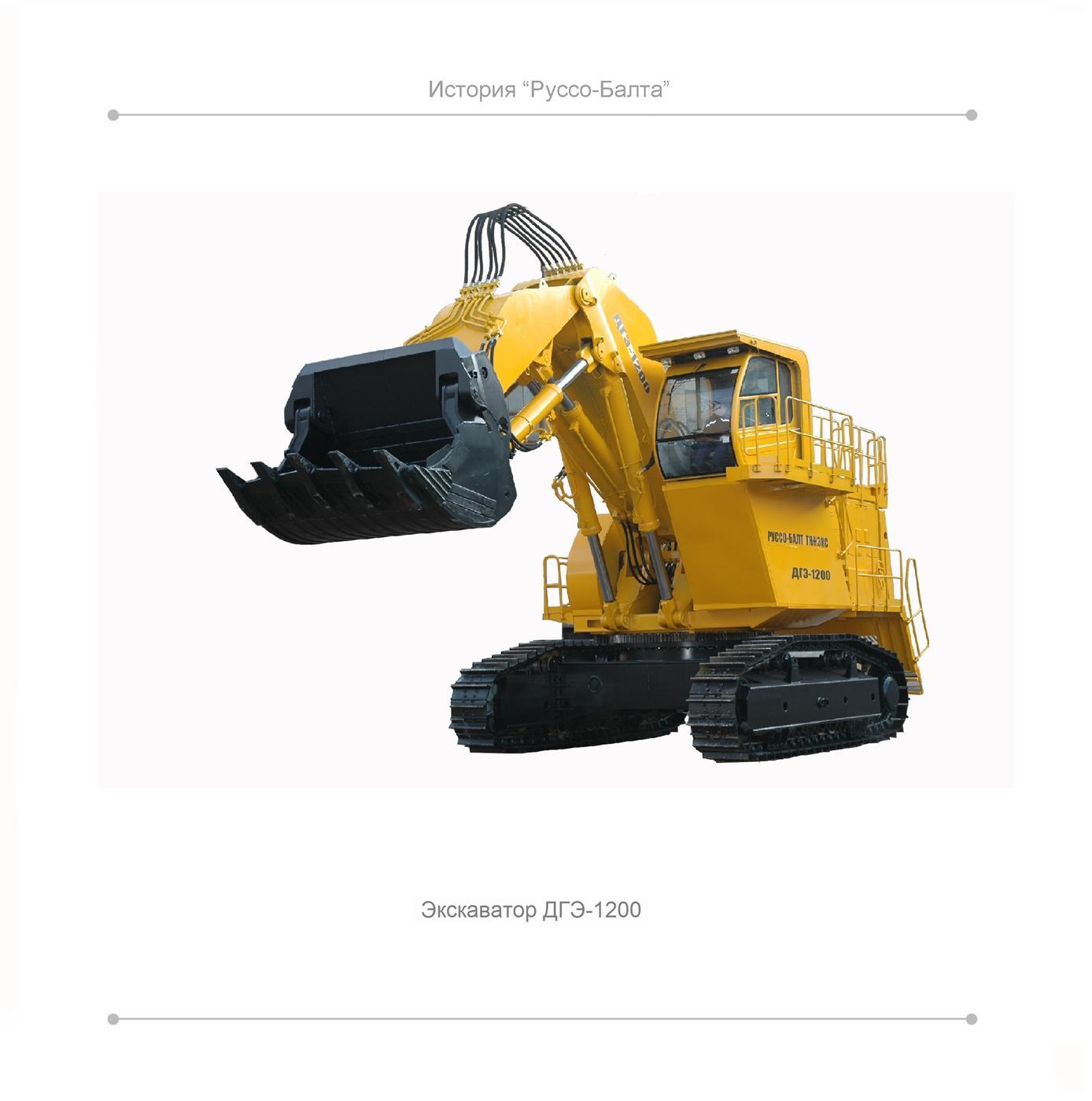 Экскаватор ДГЭ-1200