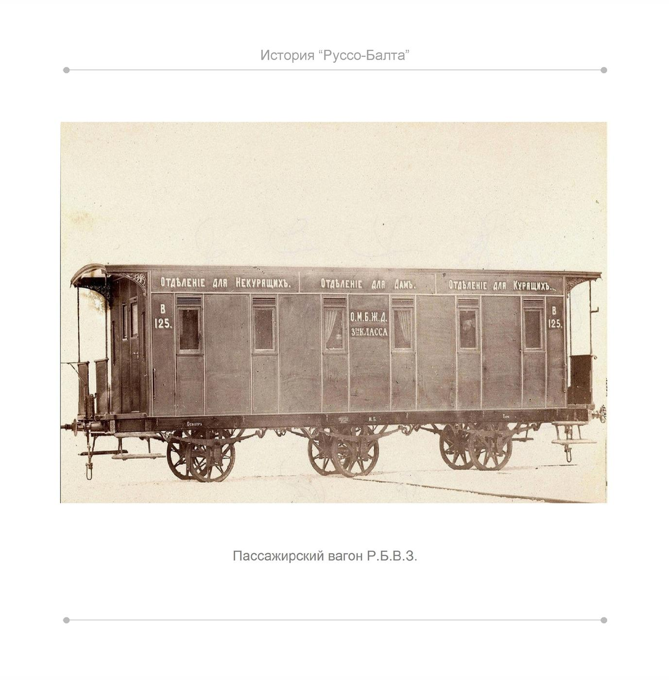 Пассажирский вагон РБВЗ