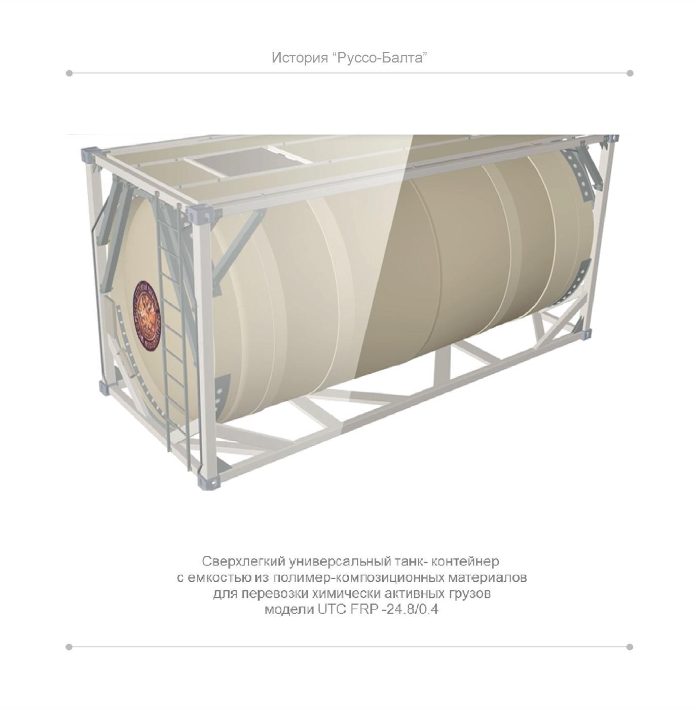Сверхлёгкий композитный танк-контейнер