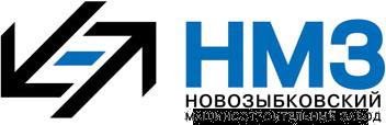 Новозыбковский машиностроительный завод